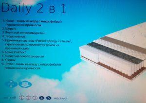 Ортопедический матрас Sleep&Fly Daily 2 в 1