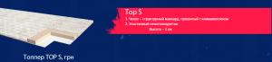 Мини матрасы Top S